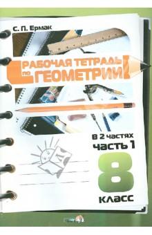 Геометрия. 8 класс. Рабочая тетрадь. В 2-х частях. Часть 1