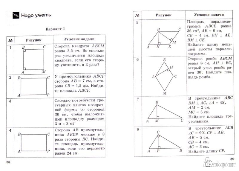 Иллюстрация 1 из 6 для Повторяем геометрию. 8 класс. Пособие для учащихся | Лабиринт - книги. Источник: Лабиринт