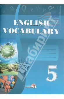 Словарь по английскому языку. 5 класс. Практикум для учащихся