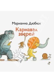 Купить Карнавал зверей, Самокат, Сказки и истории для малышей