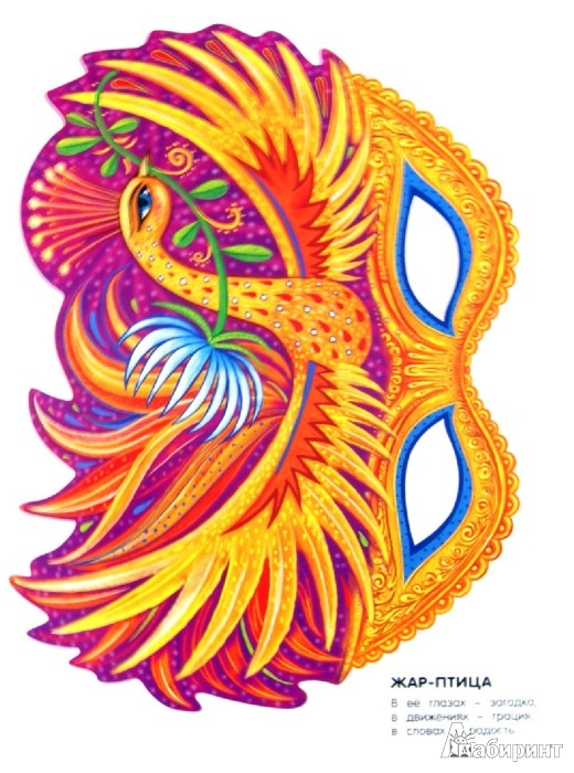 Иллюстрация 1 из 13 для Праздничные маски для девочек | Лабиринт - игрушки. Источник: Лабиринт