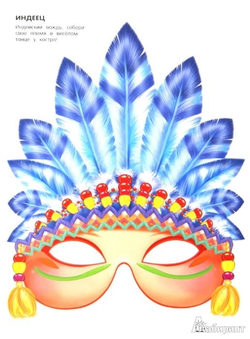 Иллюстрация 1 из 17 для Праздничные маски для мальчиков   Лабиринт - игрушки. Источник: Лабиринт