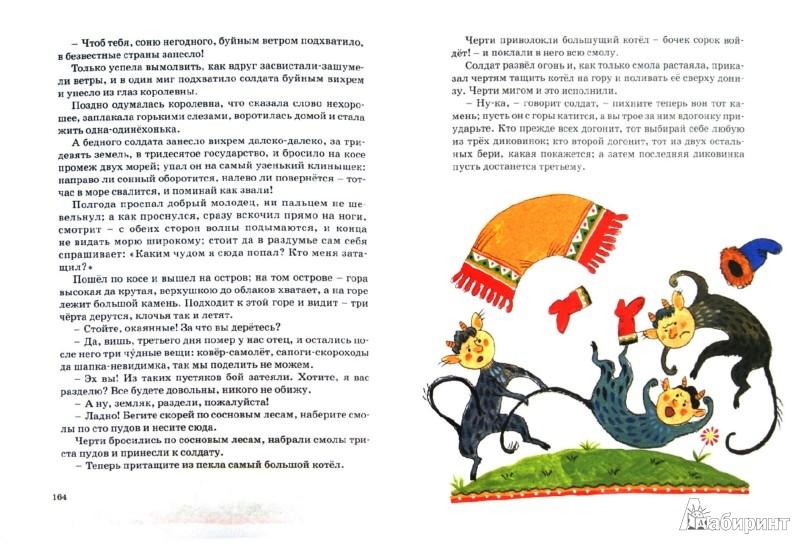 Иллюстрация 1 из 8 для Новогодняя книга русских сказок   Лабиринт - книги. Источник: Лабиринт