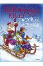 Новогодняя книга русских сказок новогодняя книга сказок