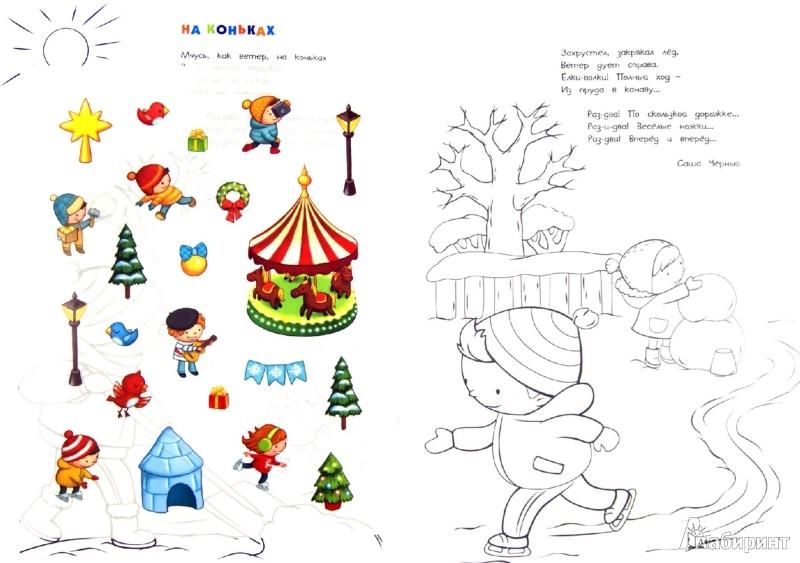 Иллюстрация 1 из 7 для Новый год в сказочном городе - Саша Черный   Лабиринт - книги. Источник: Лабиринт