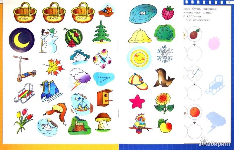 Иллюстрация 1 из 36 для Времена года - Ольга Земцова | Лабиринт - книги. Источник: Лабиринт