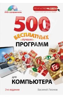500 бесплатных лучших программ для компьютера (+DVD)