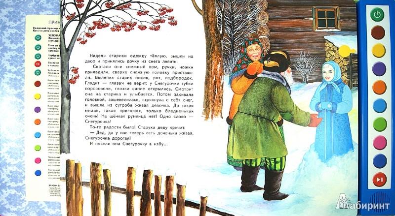 Иллюстрация 1 из 3 для Снегурочка | Лабиринт - книги. Источник: Лабиринт