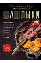 Ганиев Хаким Шашлыки. Восточный пир с Хакимом Ганиевым ганиев х узбекская кухня восточный пир с хакимом ганиевым
