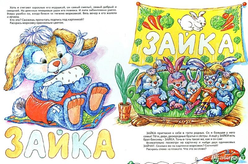 """Иллюстрация 1 из 8 для Игрушки """"Говорящие картинки"""". ПМК """"Диалог""""   Лабиринт - книги. Источник: Лабиринт"""