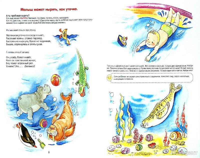 Иллюстрация 1 из 14 для Что умеет мой малыш! - Анжела Берлова | Лабиринт - книги. Источник: Лабиринт
