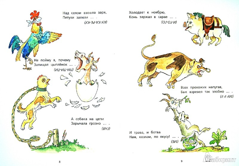 Иллюстрация 1 из 12 для Загадки-обманки - Инна Гамазкова   Лабиринт - книги. Источник: Лабиринт