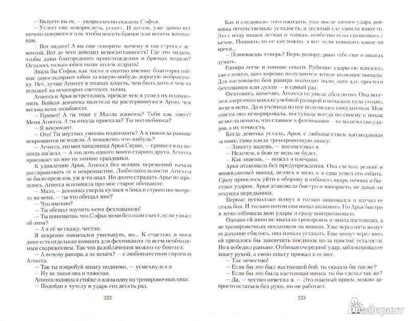 Иллюстрация 1 из 3 для Цепной пес империи - Андрей Гудков | Лабиринт - книги. Источник: Лабиринт