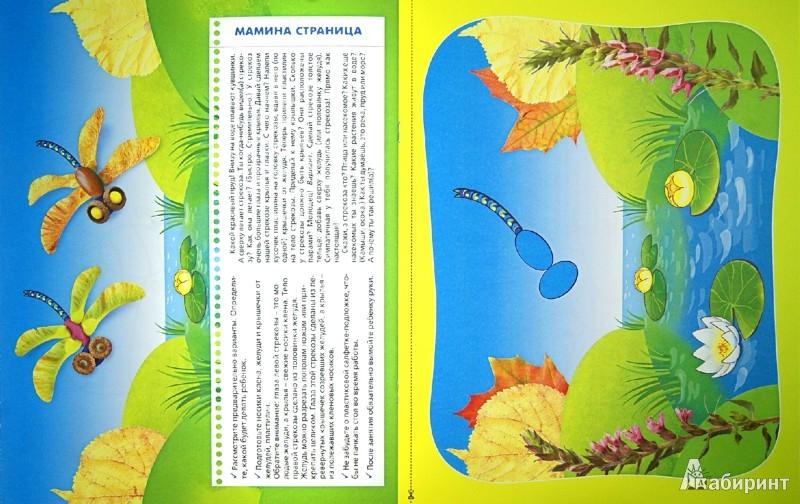 Иллюстрация 1 из 9 для Природные материалы. Веселые горошины | Лабиринт - книги. Источник: Лабиринт
