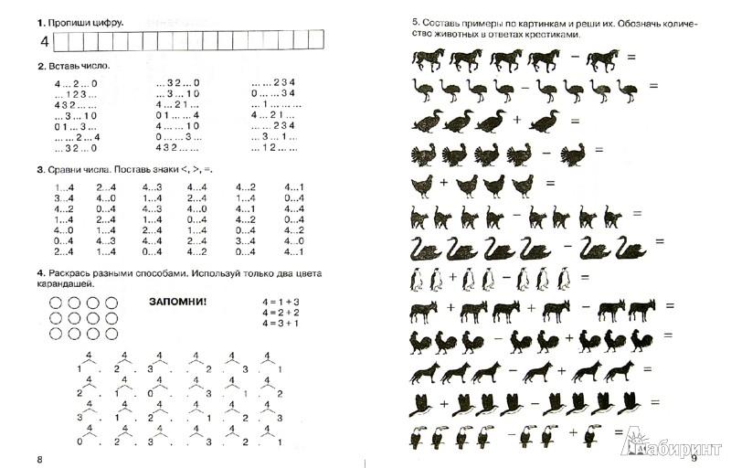 Иллюстрация 1 из 35 для 3000 примеров по математике (Счет от 1 до 5) - Узорова, Нефедова | Лабиринт - книги. Источник: Лабиринт