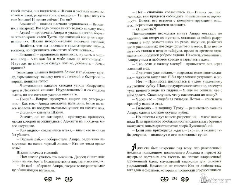 Иллюстрация 1 из 18 для Аркан - Татьяна Русуберг | Лабиринт - книги. Источник: Лабиринт