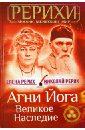 Рерих Николай Константинович, Елена Ивановна Агни Йога. Великое наследие
