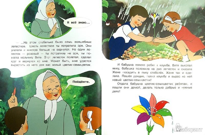 Иллюстрация 1 из 37 для Мультфильмы про девочек | Лабиринт - книги. Источник: Лабиринт