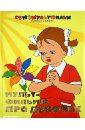 любимые книги девочек читать