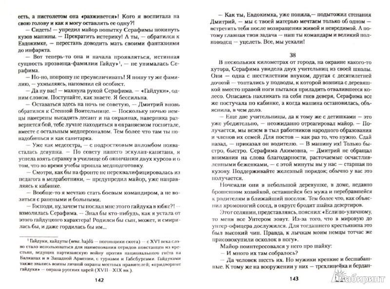 Иллюстрация 1 из 14 для Флотская богиня - Богдан Сушинский   Лабиринт - книги. Источник: Лабиринт
