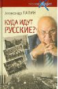 Лапин Александр Алексеевич Куда идут русские? Публицистика