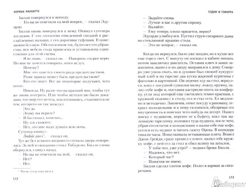 Иллюстрация 1 из 17 для Содом и Гоморра. Города окрестности сей - Кормак Маккарти | Лабиринт - книги. Источник: Лабиринт