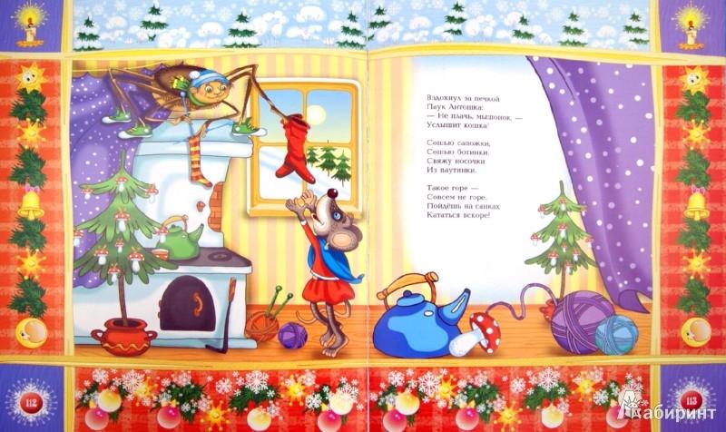 Иллюстрация 1 из 16 для Большой Новогодний подарок   Лабиринт - книги. Источник: Лабиринт