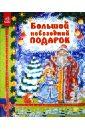 Большой Новогодний подарок 300 лучших стихов песенок рассказов и сказок для подготовке к школе хрестоматия