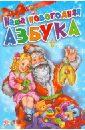 Меламед Геннадий Моисеевич Наша новогодняя азбука наша новогодняя азбука
