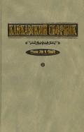 Кавказский сборник. Том 1