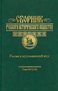 Сборник Русского исторического общества. Том 7. Россия и мусульманский мир