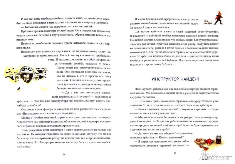 Иллюстрация 1 из 51 для Рождество у крёстной. Правдивые истории и немножко волшебства - Елена Масло | Лабиринт - книги. Источник: Лабиринт