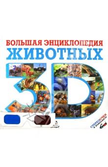 Большая энциклопедия животных 3D большая энциклопедия животных и растений комплект из 3 х книг