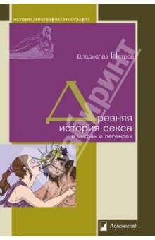 Древняя история секса в мифах и легендах