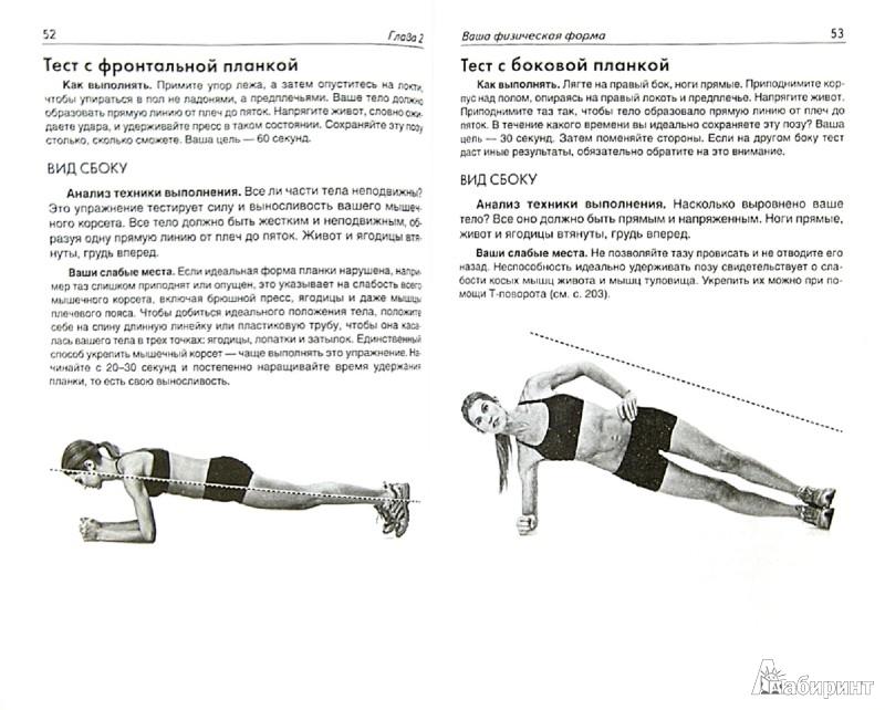 Иллюстрация 1 из 28 для Лучшее для женщин. Питание + тренировки - Перрин, Фликингер | Лабиринт - книги. Источник: Лабиринт