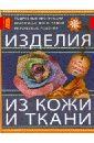 Котова Тамара Васильевна Изделия из кожи и ткани