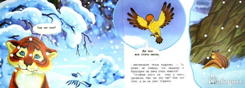 Иллюстрация 1 из 27 для Мультфильмы про зверят | Лабиринт - книги. Источник: Лабиринт