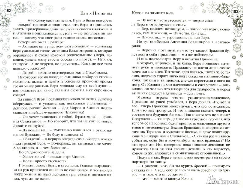 Иллюстрация 1 из 7 для Большая книга зимних приключений для девочек - Тронина, Нестерина, Иванова | Лабиринт - книги. Источник: Лабиринт