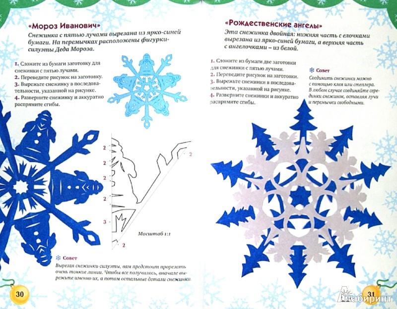 Иллюстрация 1 из 14 для Красивые снежинки, вырезанные из бумаги - Анна Зайцева | Лабиринт - книги. Источник: Лабиринт