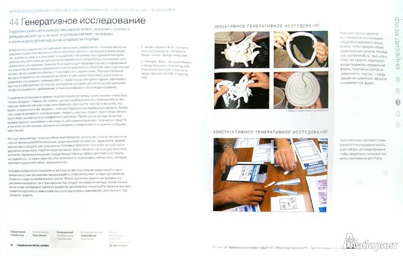 Иллюстрация 1 из 6 для Универсальные методы дизайна - Ханингтон, Мартин | Лабиринт - книги. Источник: Лабиринт