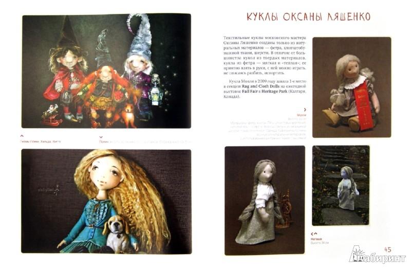 Иллюстрация 1 из 16 для Куклы из текстиля и трикотажа. История, коллекционирование, изготовление - Лидия Мудрагель | Лабиринт - книги. Источник: Лабиринт