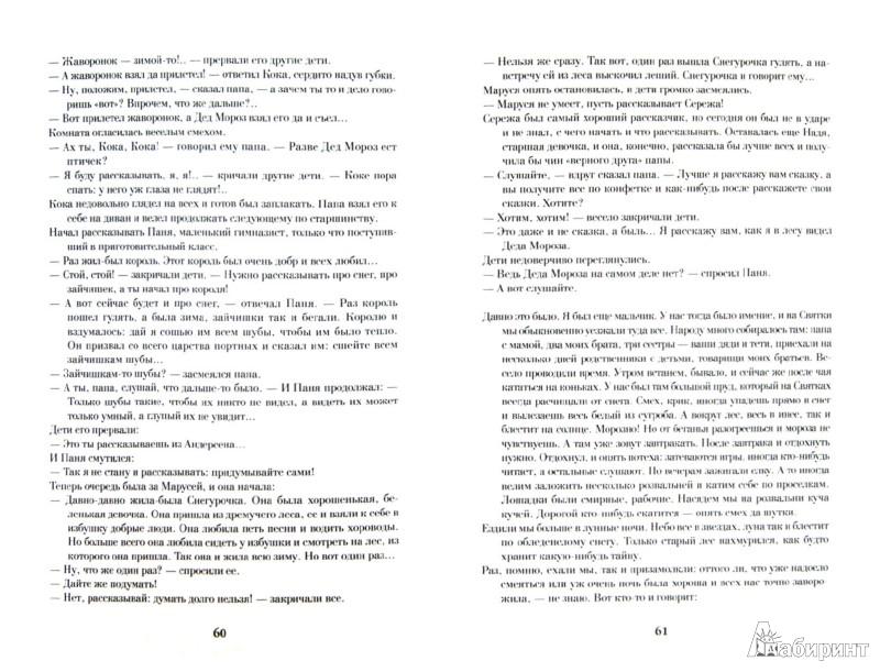 Иллюстрация 1 из 14 для Рождественские фантазии - Одоевский, Лесков, Шмелев, Аверченко, Куприн, Маяковский, Блок | Лабиринт - книги. Источник: Лабиринт