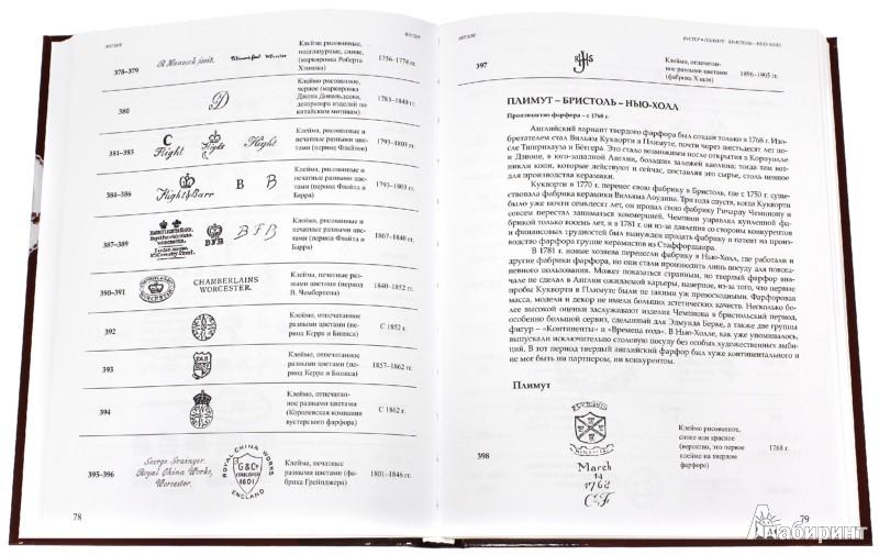 Иллюстрация 1 из 2 для Клейма на фарфоре европейского и российского производства - Леон Хрощицкий | Лабиринт - книги. Источник: Лабиринт