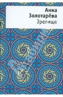 Золотарева Анна » Зрелище. Книга стихов