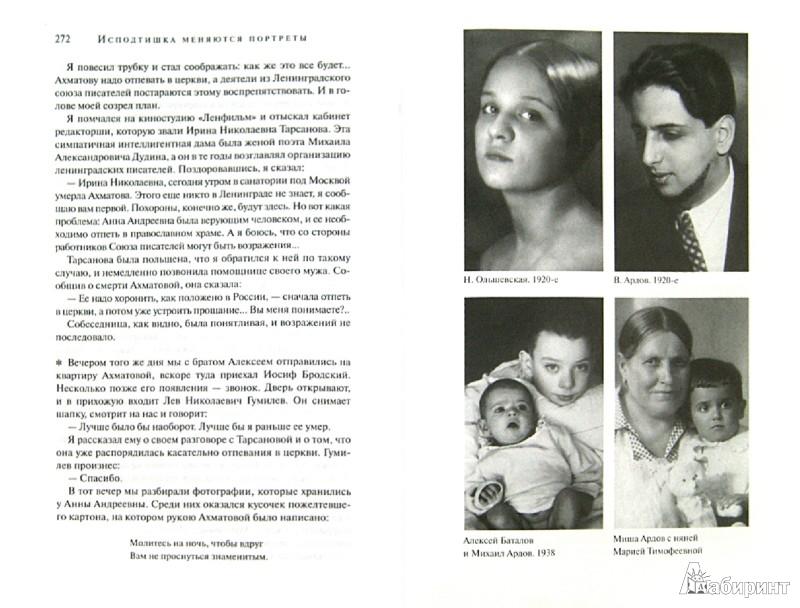 Иллюстрация 1 из 9 для Исподтишка меняются портреты... - Михаил Ардов | Лабиринт - книги. Источник: Лабиринт