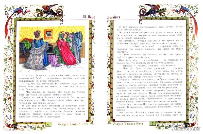 Иллюстрация 1 из 8 для Золушка. Спящая красавица - Шарль Перро | Лабиринт - книги. Источник: Лабиринт