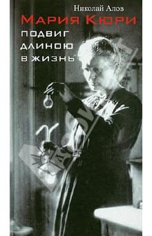 Мария Кюри. Подвиг длиною в жизнь юрий лотман в моей жизни воспоминания дневники письма