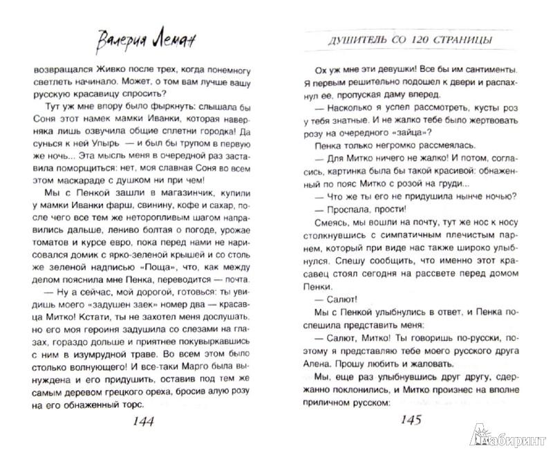 Иллюстрация 1 из 5 для Душитель со 120 страницы - Валерия Леман   Лабиринт - книги. Источник: Лабиринт
