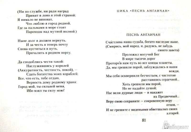 Иллюстрация 1 из 15 для За цыганской звездой кочевой - Редьярд Киплинг | Лабиринт - книги. Источник: Лабиринт