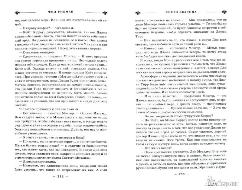 Иллюстрация 1 из 11 для Кости Авалона - Фил Рикман   Лабиринт - книги. Источник: Лабиринт